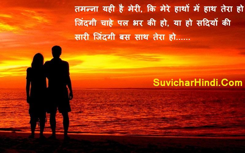 Love Shayari in Hindi For Girlfriend - लव शायरी हिन्दी मे