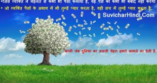 Quotes On Money in Hindi