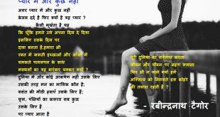 Rabindranath tagore poems in hindi written by रविन्द्रनाथ टैगोर की कविता हिंदी