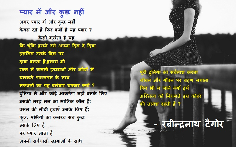 Rabindranath Tagore Poems in Hindi