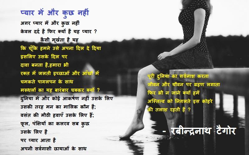 रविन्द्रनाथ टैगोर की 6 कविता