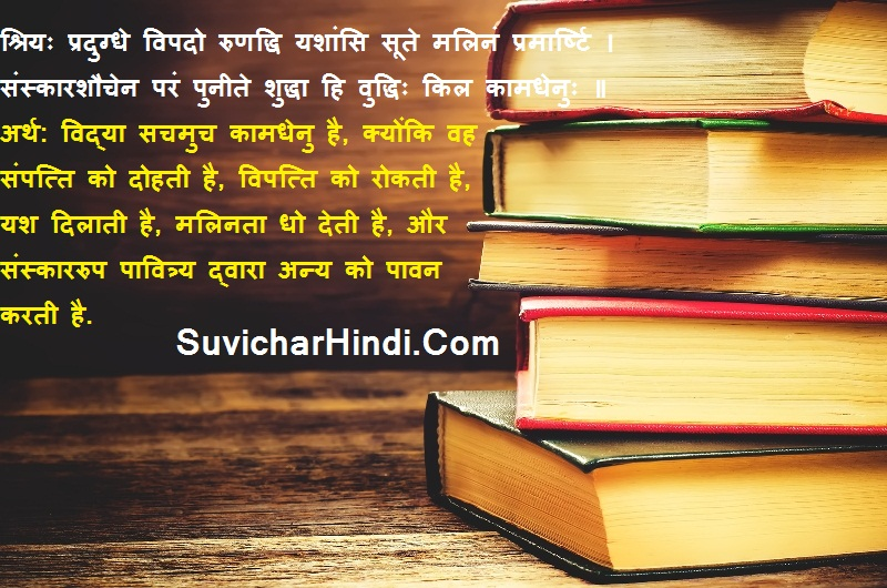 Sanskrit Slokas On Vidya With Meaning in Hindi