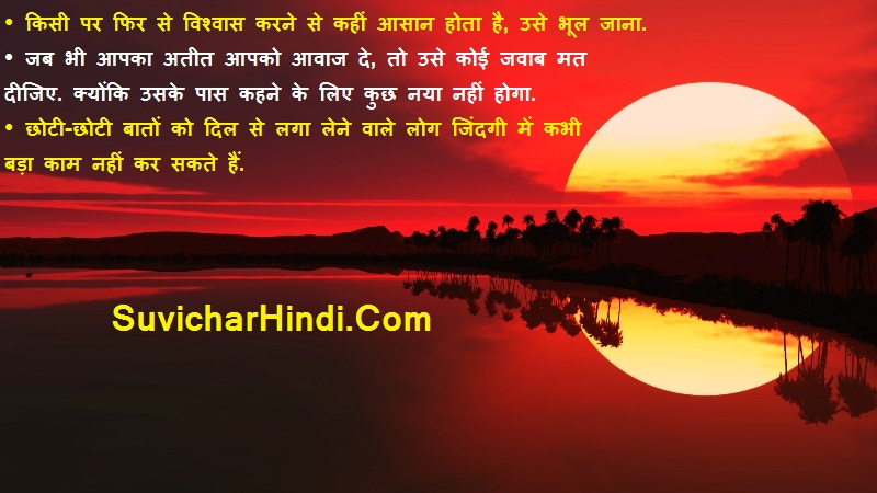 Thought in Hindi One Line