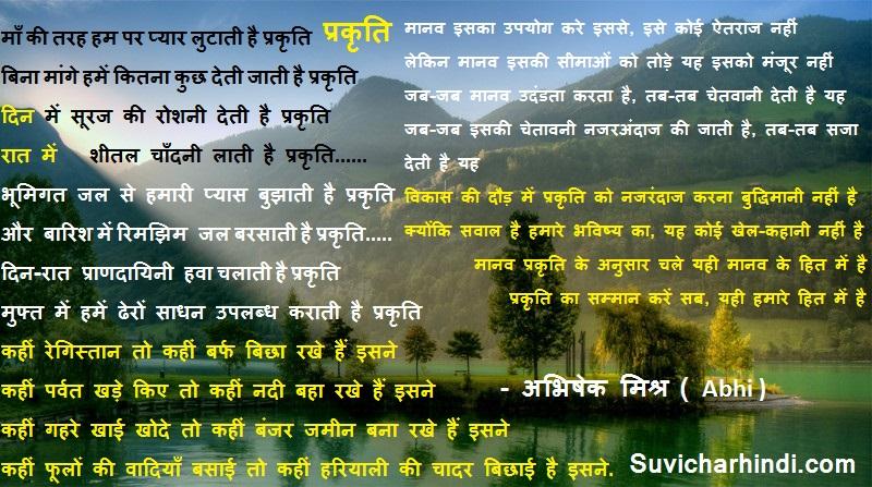 प्रकृति पर हिन्दी कविता - A Short Poem On Nature in Hindi Language - प्रकृति सौंदर्य