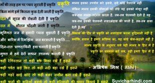 A Short Poem On Nature in Hindi Language - प्रकृति सौंदर्य