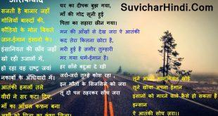 Poem On Terrorism in Hindi || आतंकवाद पर कविता हिंदी aatankwad par kavita