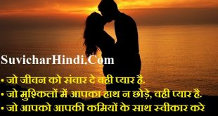 Definition of Love in Hindi language प्यार की परिभाषाए love meaning hindi