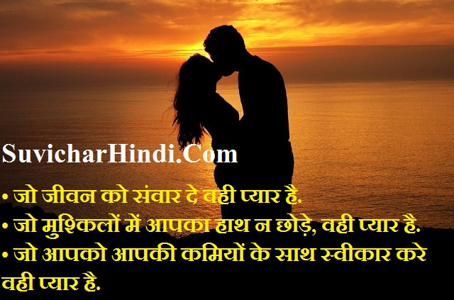 31 Definition of Love in Hindi language प्यार की परिभाषाए love meaning hindi