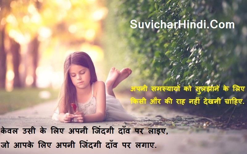 25 हार्ट टचिंग कोट्स हिन्दी में - Heart