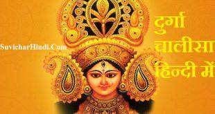 Maa Durga Chalisa in Hindi text txt दुर्गा चालीसा हिन्दी में chaalisa written file