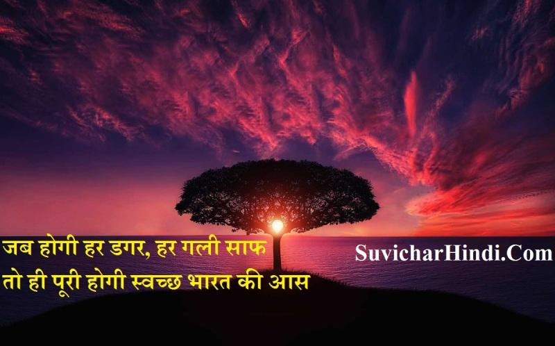 स्वच्छ भारत अभियान स्लोगन - Swachh Bharat Abhiyan Slogan in Hindi
