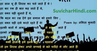 हास्य व्यंग्य कविता हिन्दी में Hasya Vyangya Kavita In Hindi funny poetry hindi