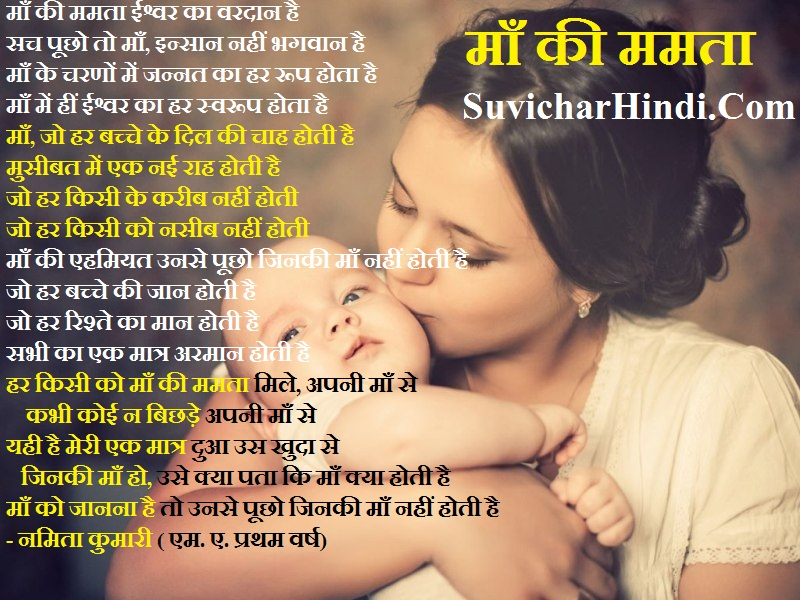 Hindi Poem On Maa Ki Mamta     maa par