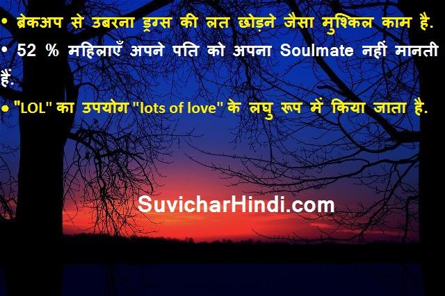 Interesting Facts in Hindi Language - रोचक तथ्य हिन्दी में