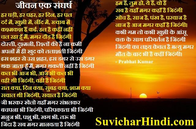 जीवन एक संघर्ष कविता - Jeevan Sangharsh