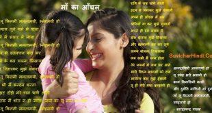 माँ पर हिन्दी कविता इन हिंदी || Maa Par Kavita in Hindi || माँ का आँचल maa pe