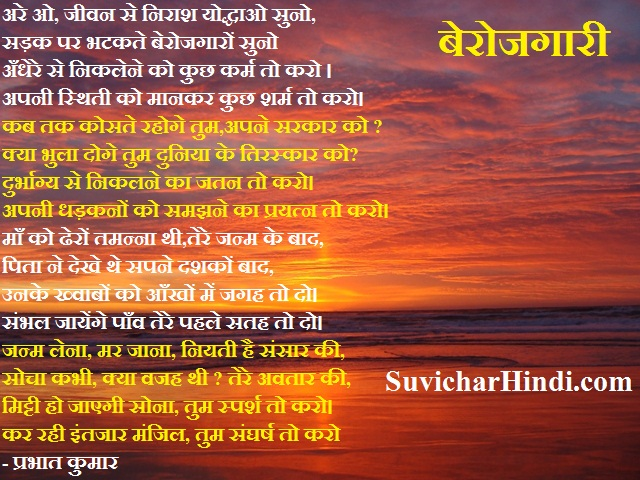 essay of berojgari ki samasya in hindi