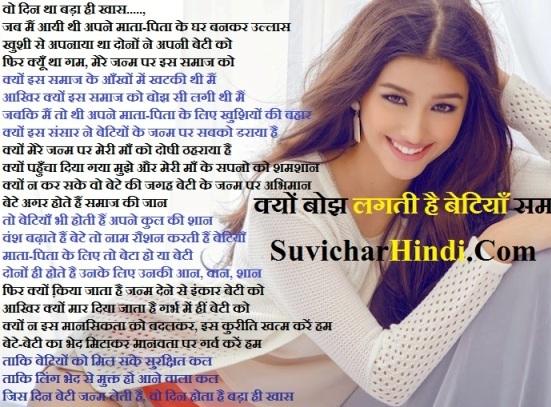 kanya bhurn hatya अगर आपको kanya bhrun hatya poem(kavita) in hindi | कन्या भ्रूण हत्या अच्छा लगा हो तो comment कमेन्ट करना न भूले और जरुर facebook और whatsapp status पर like और share कीजिये । अगर आपके पास.