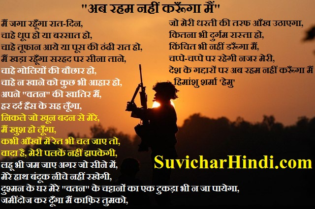 3 Poems On Indian Soldiers In Hindi भरतय सनक पर