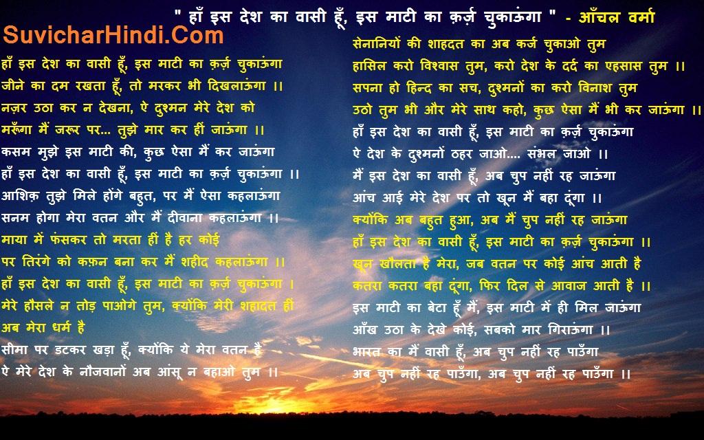 वीर रस कविता | Veer Ras Kavita | VirRas Poem