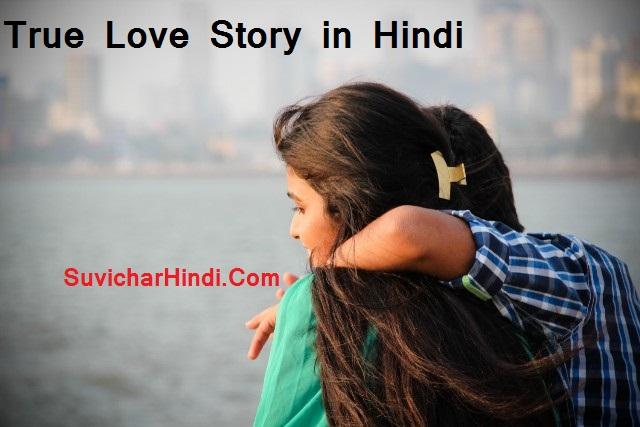 लव स्टोरी कहानी True Love Stories in Real life in hindi