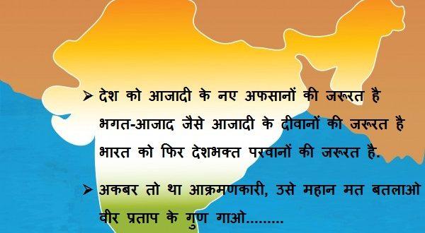 68 देश भक्ति शायरी || Desh Bhakti Shayari in Hindi