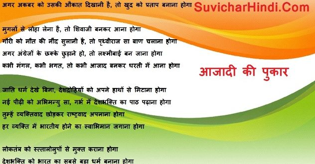 स्वतन्त्रता दिवस कविता Independence day Poems in