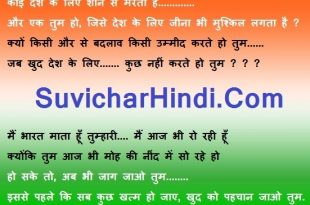Short Desh Bhakti Poem in Hindi देशभक्ति कविता हिन्दी में Desh Bhakti Kavita