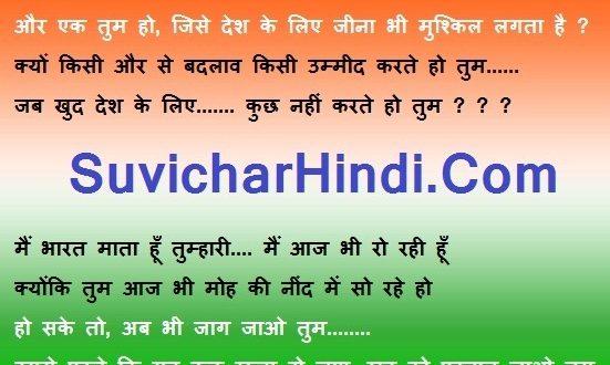 8 देशभक्ति कविता हिन्दी में short Desh
