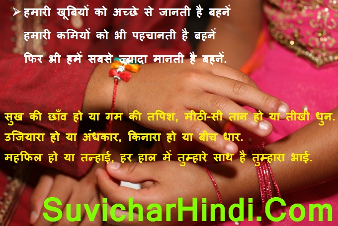 Raksha Bandhan Quotes in Hindi