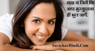 Smile Quotes in Hindi With images Thoughts on Smile in Hindi स्माइल