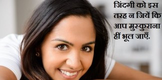 31 Smile Quotes in Hindi With images Thoughts on Smile in Hindi स्माइल