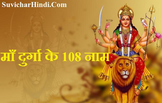 माँ दुर्गा के 108 नाम - Durga 108 Names in Hindi Text - दुर्गा अष्टोत्तर शतनाम
