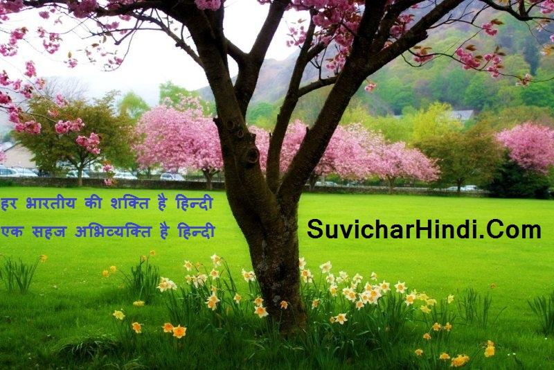 Hindi Diwas Slogans हिंदी दिवस पर नारे