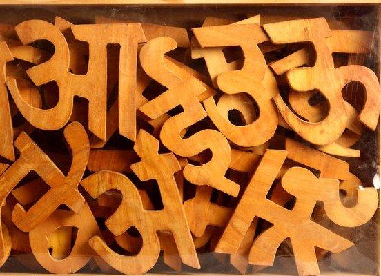 Hindi Bhasha ka Mahatva par Nibandh Anuched हिंदी भाषा का महत्व पर निबंध