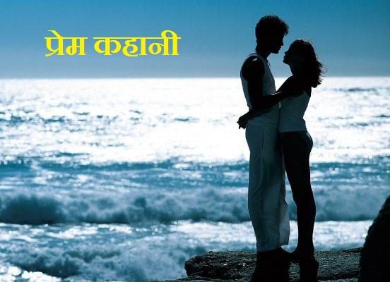 Prem Kahani Hindi me प्रेम कहानी हिन्दी में ek prem kahani love story in hindi