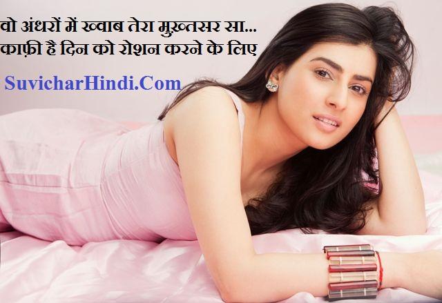 Happy Valentine Day Status in Hindi – वैलेंटाइन डे स्टेटस इन हिंदी 140 words