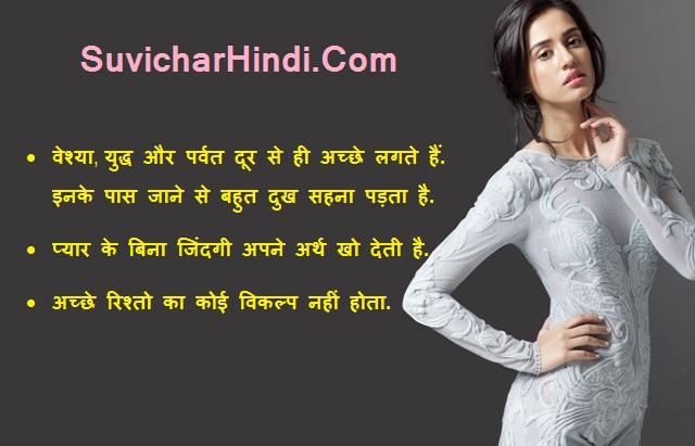 जीवन के 50 कटु सत्य वचन इन हिन्दी || Jeevan Ke 50 Katu Satya Vachan in Hindi