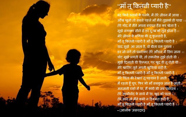 माँ तू कितनी प्यारी है कविता - Maa Tu Kitni Pyari Hai Poem Kavita Poetries