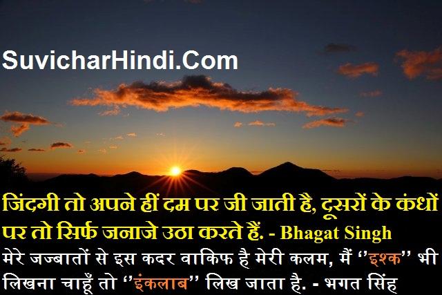 Bhagat Singh Ke Vichar Quotes in Hindi || भगत सिंह के विचार कोट्स इन हिंदी `