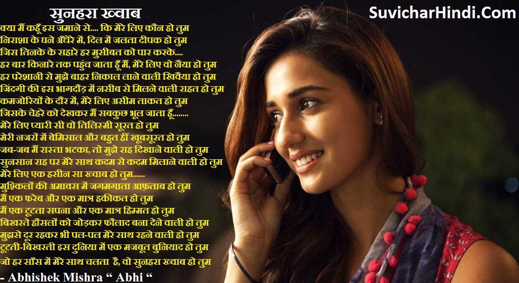 दिल को छूने वाली सबसे अच्छी कविता ||| Dil Ko Chune Wali Kavita in Hindi best