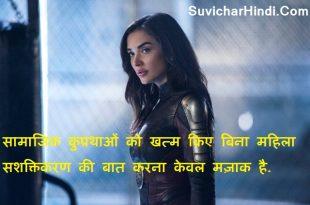 Mahila Sashaktikaran Slogan in Hindi महिला सशक्तिकरण स्लोगन women emp