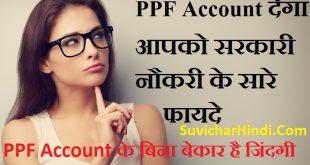 ppf account benefits in hindi PPF Account देगा आपको सरकारी नौकरी के सारे फायदे, इसके बिना बेकार है जिंदगी