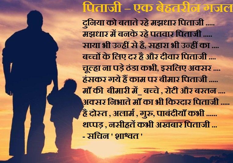 पिताजी – एक बेहतरीन गजल Best Lines For Dad in Hindi Pitaji Par Gazal