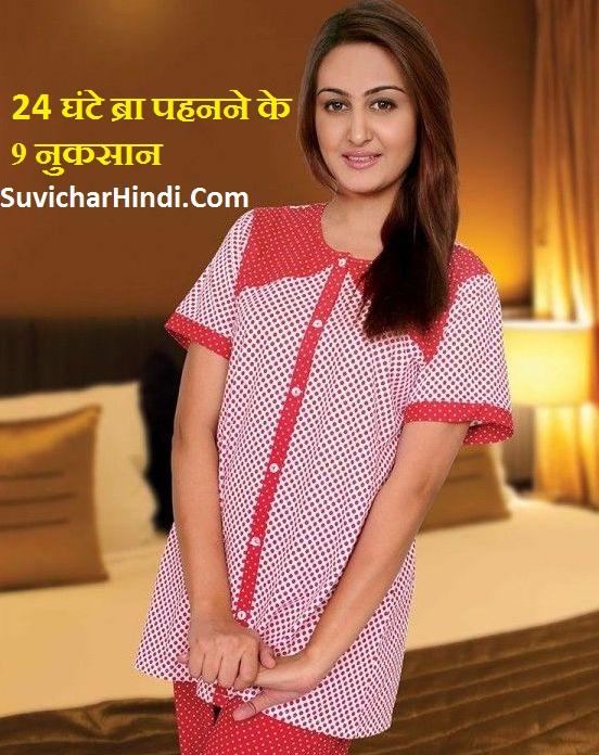 24 घंटे ब्रा पहनने के 9 नुकसान जानते हैं आप ? Bra Side Effects in Hindi haniyan