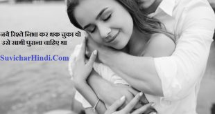 Dil Ko Chu Jane Wali Shayari in Hindi 9 Heart Touching Sher-o Shayaris