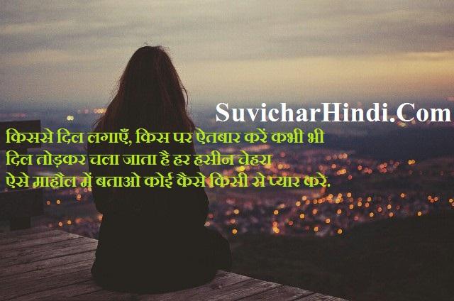 11 दिल टूटने की शायरी इन हिंदी || Dil Tutne Ki Shayari in Hindi Image tootne