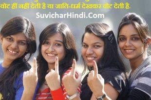 इलेक्शन पर 15 स्लोगन इन हिंदी || Election Messages And Slogans in Hindi