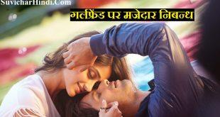 गर्लफ्रेंड पर मजेदार निबन्ध || Essay On Girlfriend in Hindi gf par nibandh lekh