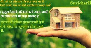 घर शायरी इन हिंदी Ghar Par Shayari in Hindi sweet home sher